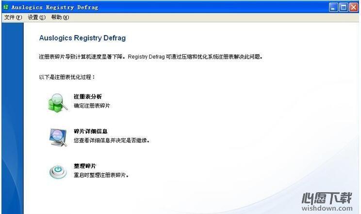 AusLogics Registry Defrag_注册表清理软件v11.0.13.0 官方版_wishdown.com