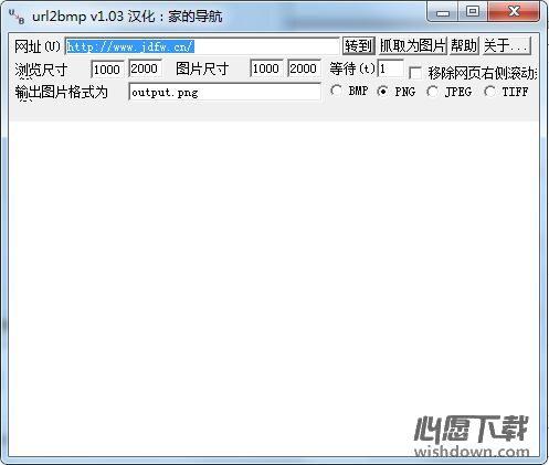 URL2BMP(网页截图软件) 1.03汉化绿色版