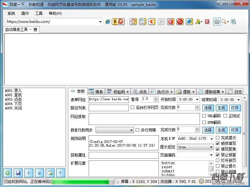 风越网页表单批量自动填写工具 v5.18 免费版