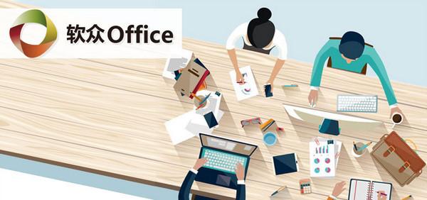 软众office v2016官方版