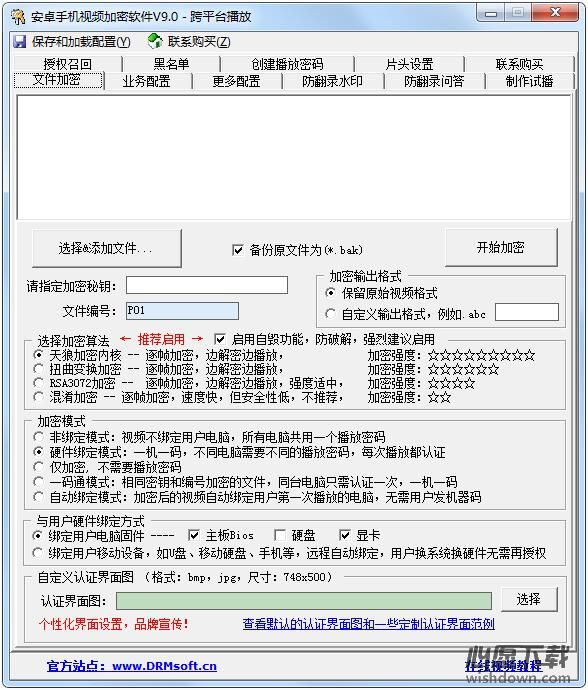 安卓手机视频加密软件 v9.0 官方版