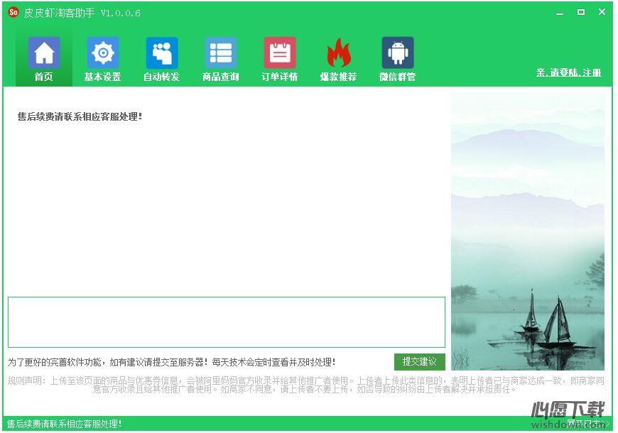 皮皮虾淘客助手 v1.0.0.6 官方版