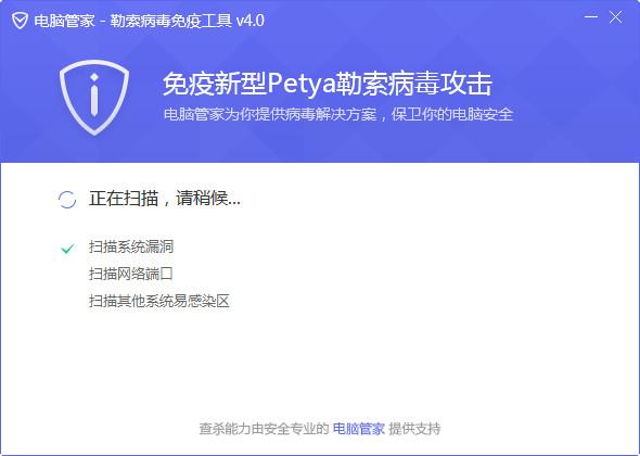 Petya勒索病毒专杀工具 v4.0官方版