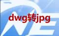 dwg转jpg软件 官方版