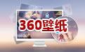 360壁纸(定时自动更换桌面壁纸) v3.6.0.1075 官方版