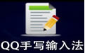 qq手写输入法电脑版 v4.3官方最新版