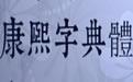 康熙字典体字体 (美工设计字体)