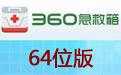 360系统急救箱64位版 v5.1.0.1215 官方版