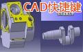 CAD快捷键-CAD常用快捷键命令大全