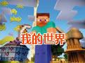 我的世界1.8.2中文版 汉化完整版