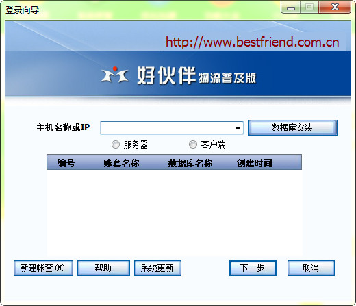 好伙伴物流软件 v1.6普及版