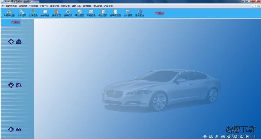 普瑞车辆管理系统 v17.6 单机版