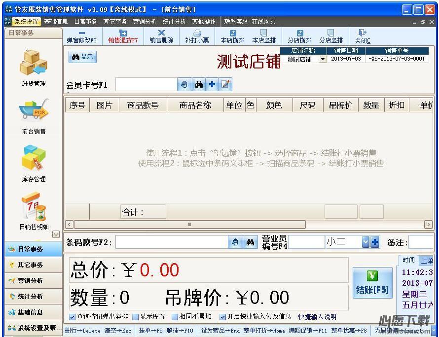管友服裝銷售管理軟件 v3.63【服裝銷售軟件】