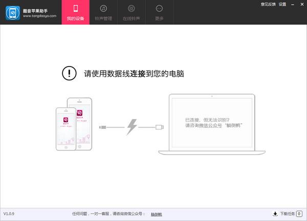 酷音苹果助手 v1.0.9官方版