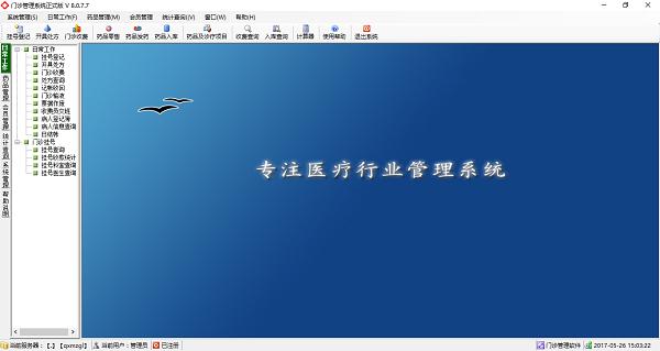 山海互联门诊管理系统 v8.0.7.7官方版