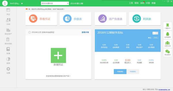 柠檬云财务软件专业版v3.2 官方版_wishdown.com