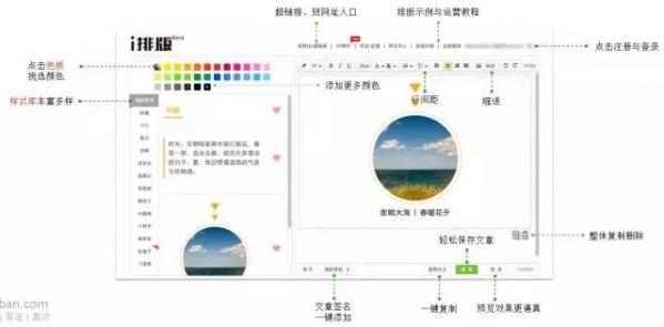 微信编辑器哪个好?八款好用的微信编辑器推荐(第6图)-心愿下载