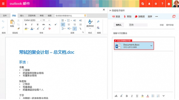 Outlook邮件客户端 2017微软官方版