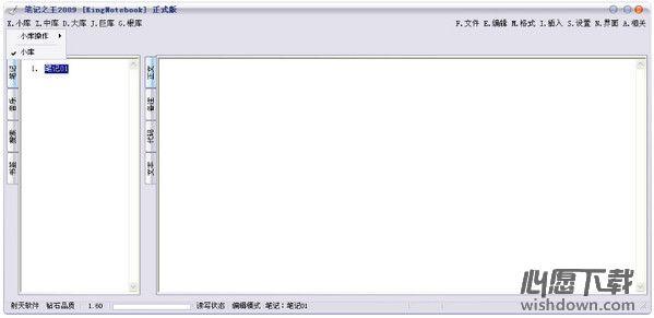 笔记之王 v3.0 官方版