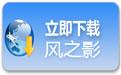 风之影浏览器pc版 v19.0.3.0 官方版