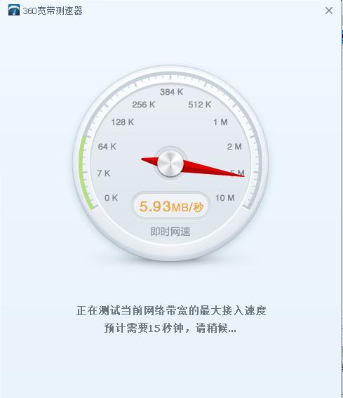 360宽带测速器独立版v6.0.0.0绿色版_wishdown.com