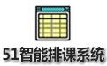 51智能排课系统破解版 v5.0.11【排课神器】