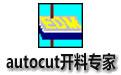 开料专家(autocut trial) V9.00【板材开料软件】