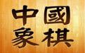 單機版中國象棋人機博弈 1.0 綠色版