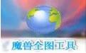 W3MapHack魔兽全图 5.5 绿色版