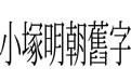 小冢明朝旧字形 绿色版