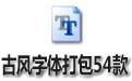 古风字体打包下载 【57款】