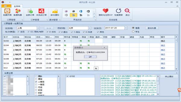 12306便民抢票 v1.0.19 官方免费版