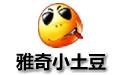 雅奇小土豆编程软件 v0308官方版