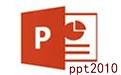 ppt2010官方下载 完整版