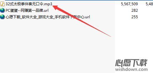 32式太极拳音乐伴奏MP3格式_wishdown.com
