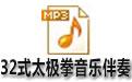 32式太极拳音乐伴奏 MP3格式