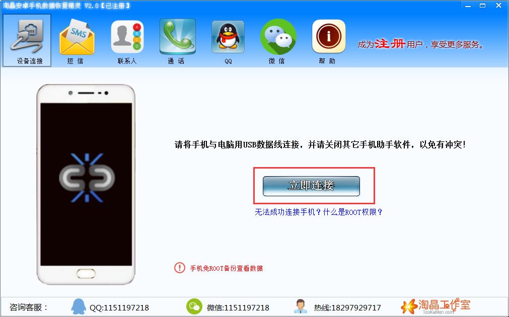 安卓手机QQ聊天记录删除了怎么恢复