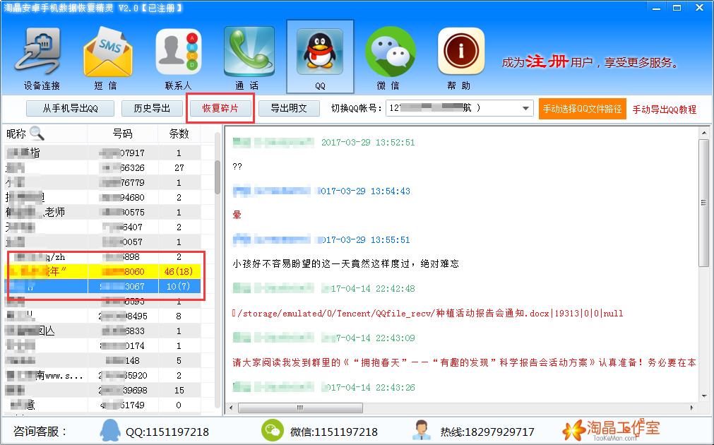 安卓手机QQ聊天记录删除了怎么恢复_www.rkdy.net
