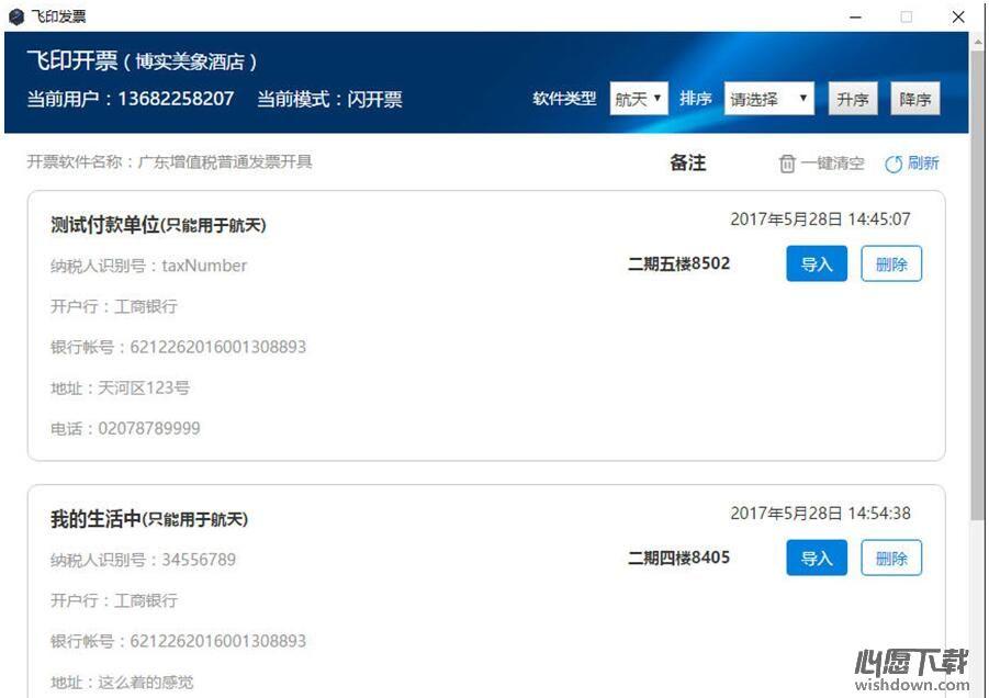 印票通-微信闪开 v0.0.6.4 官方版