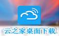 云之家桌面版 V6.7.2.0官方版