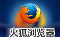 mozilla firefox浏览器 v59.0 Beta9简体中文版