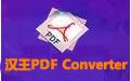 Hanvon PDF Converter V1.2.2 官方正式版