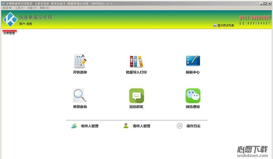 开博快递单打印软件 v2.11 官方版