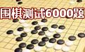 围棋级位测试6000题