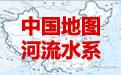 中國地圖全圖河流水系版 高清版JPG格式+EPS格式