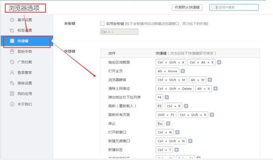 2345加速浏览器v9.5.0.17997官方版_wishdown.com