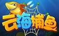 云海捕鱼游戏 v7.0.3.1 官方免费版