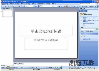 Office 2003 简体中文激活版_wishdown.com