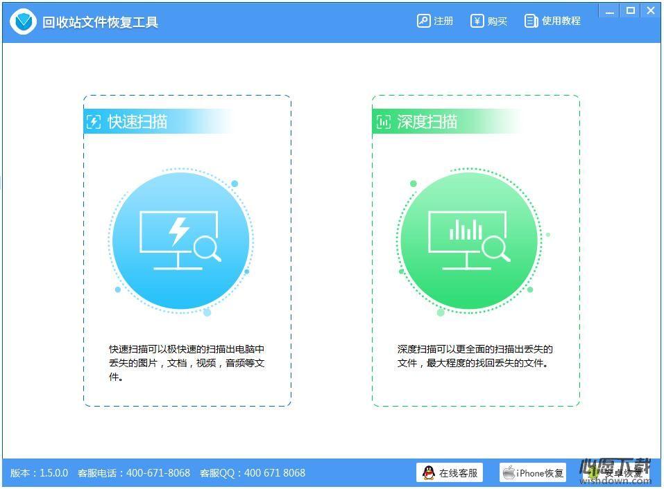 互盾回收站文件恢复工具 v1.5 官方版