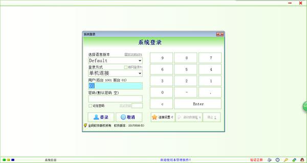 金码会员管理系统 v9 官方版
